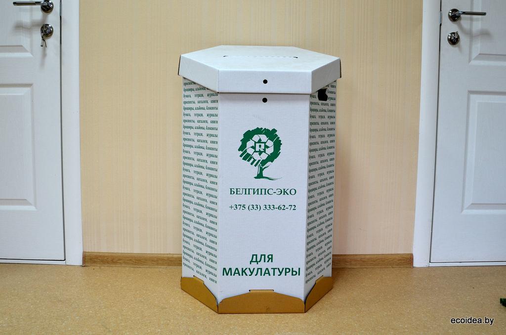 Офисные контейнеры для сбора макулатуры можно учебники сдавать на макулатуру